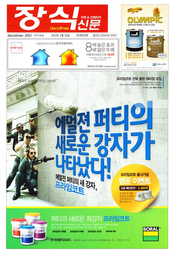 장식신문 205호