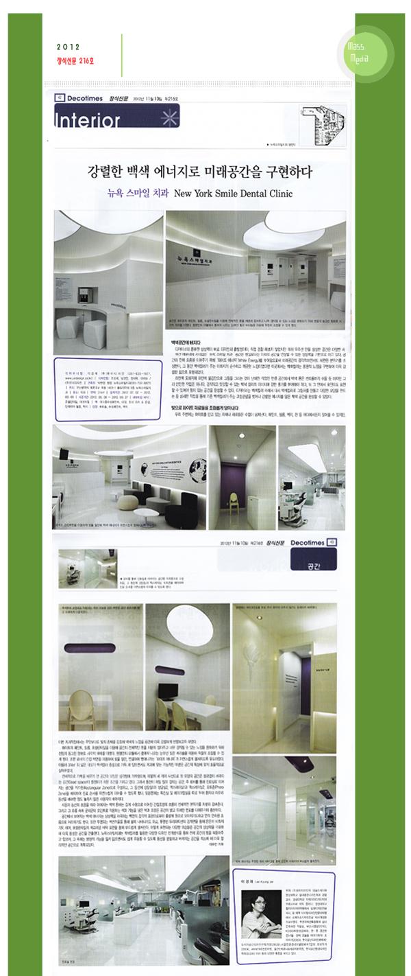 장식신문 216호-2