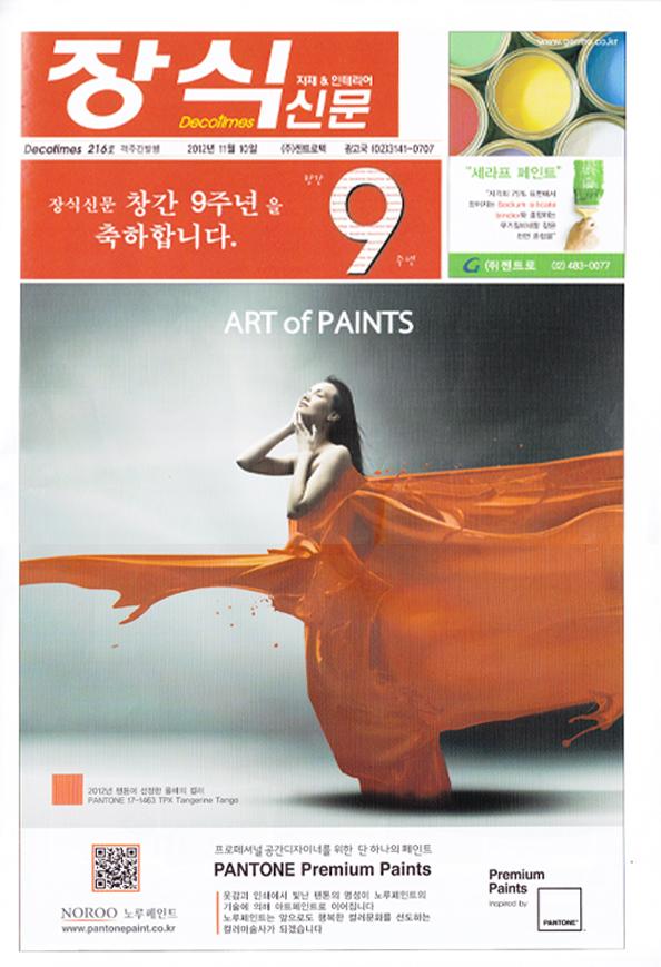 장식신문 216호