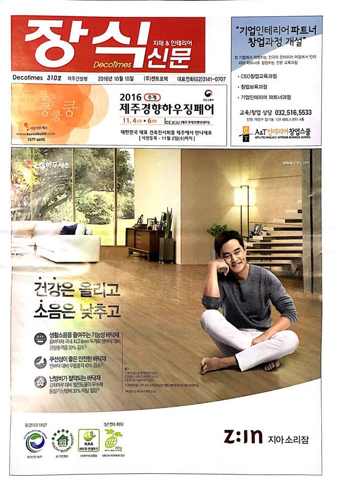 장식신문 310호표지