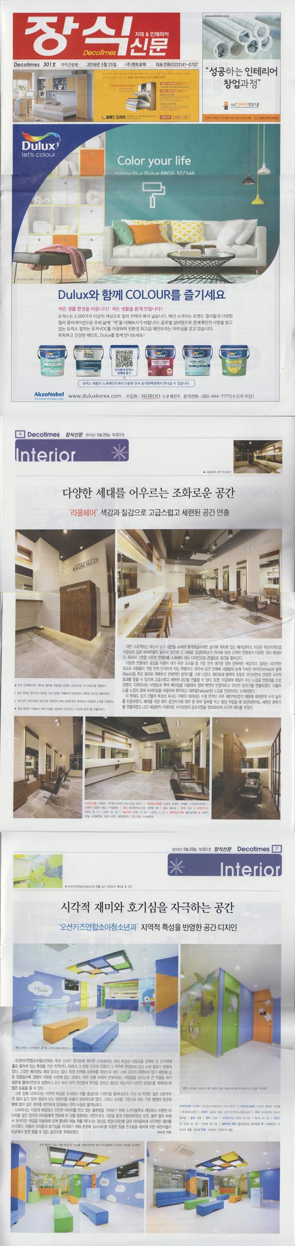 장식신문310호